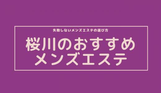 桜川でヌキあり期待のおすすめメンズエステ2選【口コミ体験まとめ】