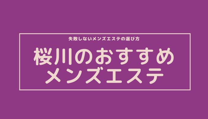 桜川でヌキあり期待のおすすめメンズエステ