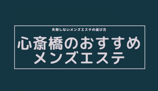 心斎橋でヌキあり期待のおすすめメンズエステ7選【口コミ体験まとめ】