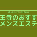 【大阪】天王寺でヌキあり期待のおすすめメンズエステ5選【口コミ体験まとめ】