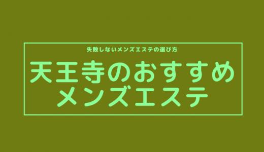天王寺でヌキあり期待のおすすめメンズエステ5選【口コミ体験まとめ】