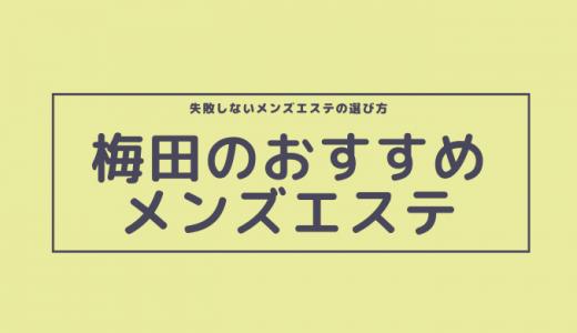 梅田でヌキあり期待のおすすめメンズエステ13選【口コミ体験まとめ】