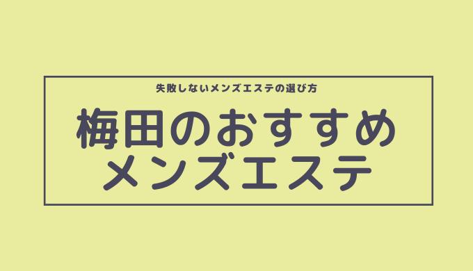 梅田でヌキあり期待のおすすめメンズエステ