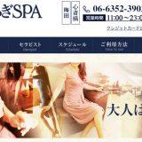大人のやすらぎSPA 梅田・心斎橋