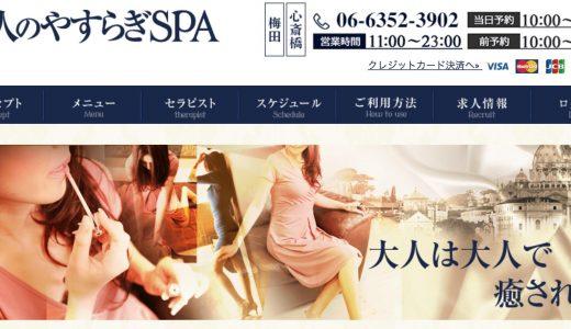 大人のやすらぎSPAの口コミ体験まとめ|梅田・心斎橋のメンズエステ