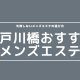 江戸川橋でヌキあり期待のおすすめメンズエステは?【口コミ体験まとめ】