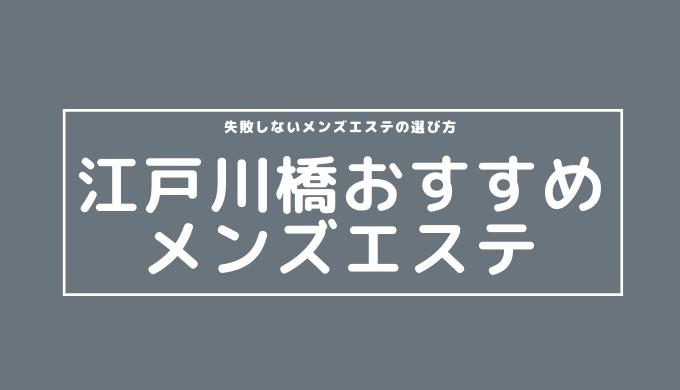 江戸川橋でヌキあり期待のおすすめメンズエステ