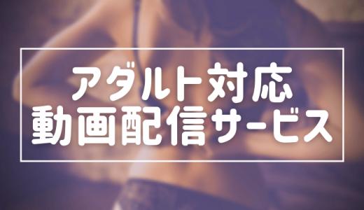 【厳選】アダルト見放題の動画サービスおすすめランキング【月額料金・無料体験】