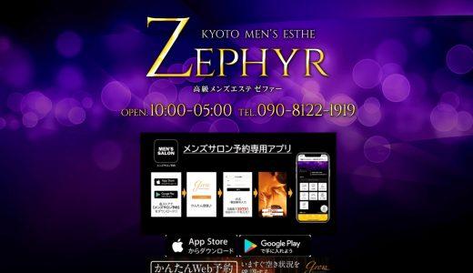 ZEPHYR(ゼファー)の口コミ体験まとめ 烏丸御池・二条城前のメンズエステ