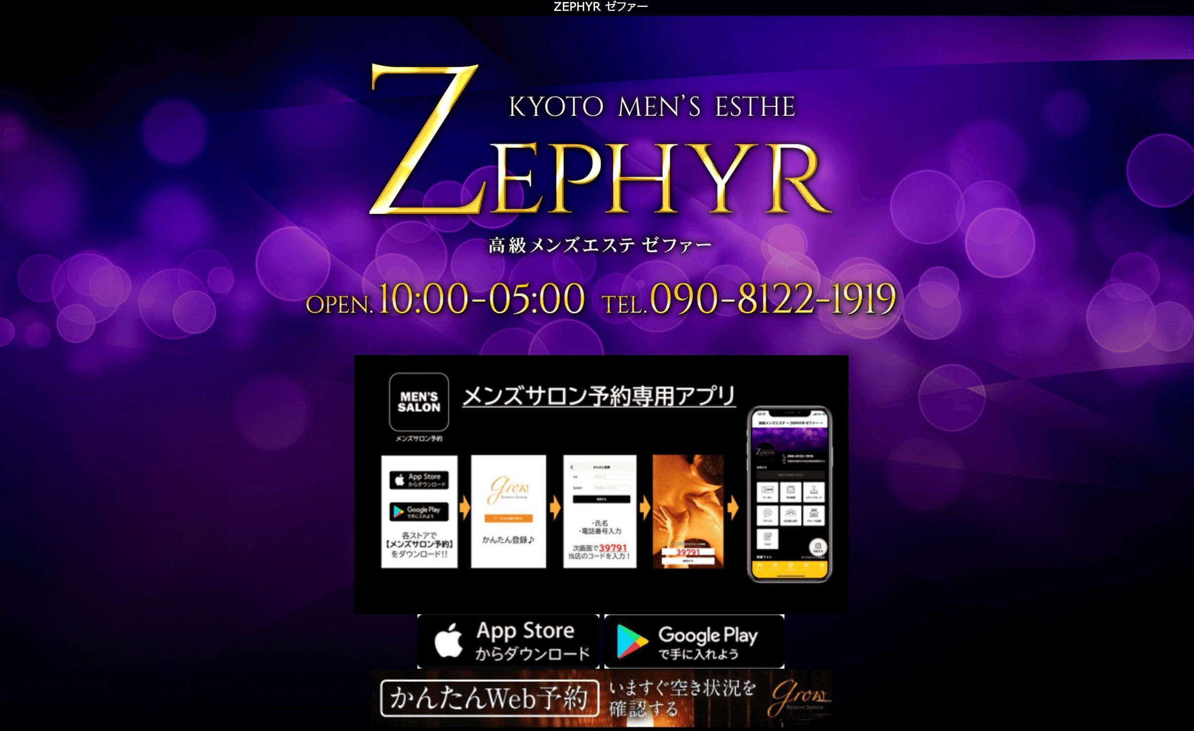 ZEPHYR(ゼファー)