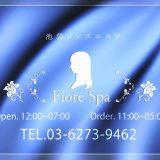 FioreSpa(フィオーレスパ)