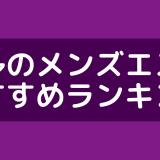 博多でヌキあり期待のメンズエステ安い順ランキング【口コミ評判まとめ】