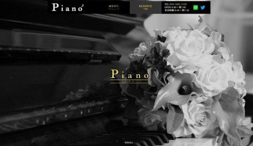 PIANO(ピアノ)の口コミ体験まとめ|池袋のメンズエステ