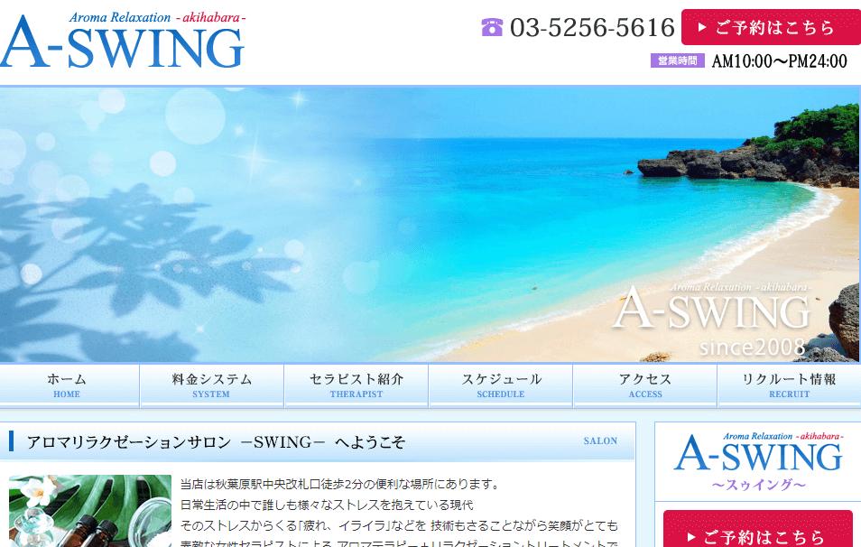 A-SWING(スウィング)