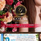 五感 GOKANの口コミ体験まとめ|成田の店舗型メンズエステ