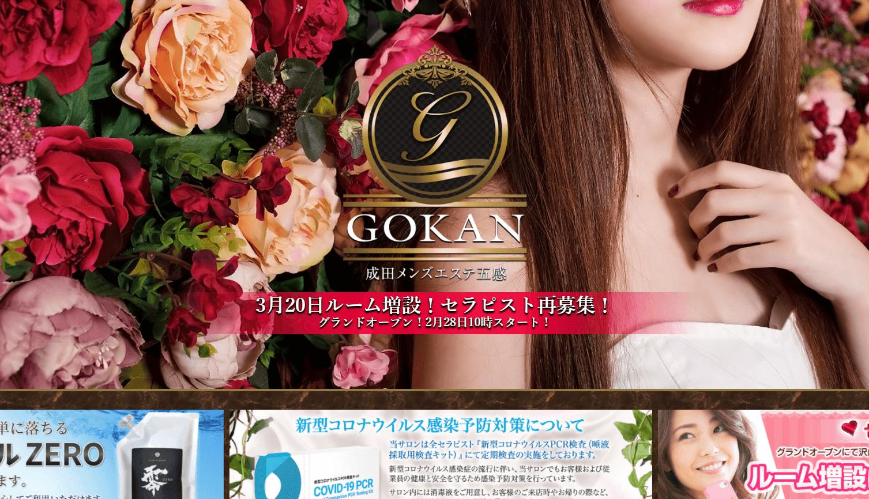五感 GOKAN