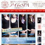 アイムSPAの口コミ体験まとめ|仙台の店舗/出張メンズエステ