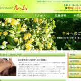ルームの口コミ体験まとめ|橋本の店舗型韓国エステ