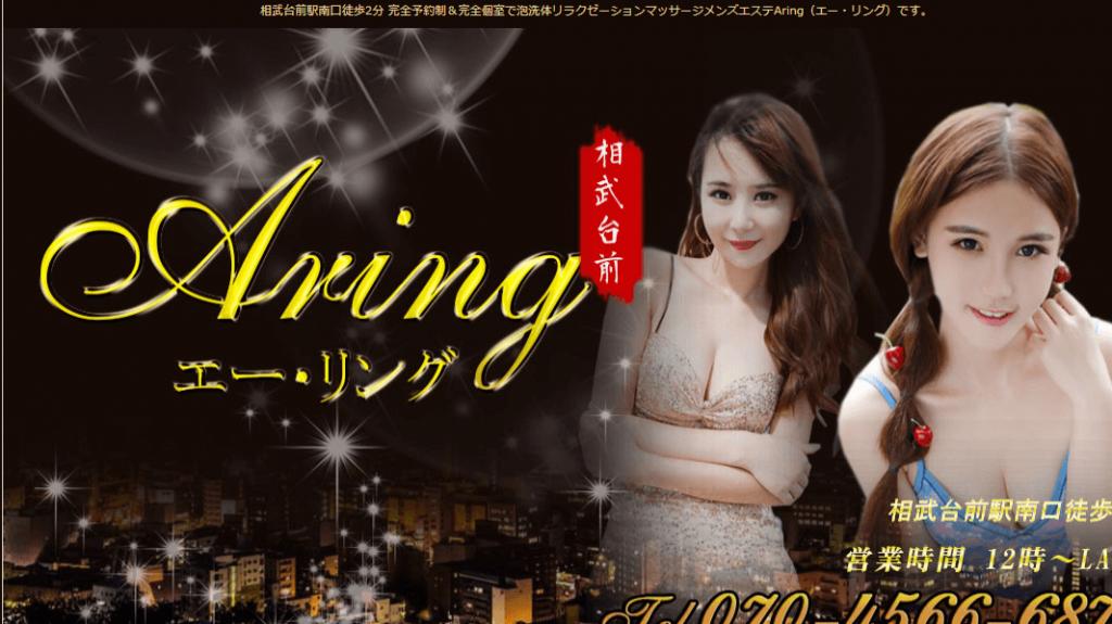 Aring(エー・リング)