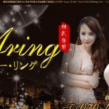 Aring(エー・リング)の口コミ体験まとめ|相武台前の店舗型アジアンエステ