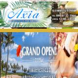 AXIA(アクシア)の口コミ体験まとめ|相模大野の店舗型メンズエステ