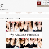 AROMA FRESCA LUXE(アロマフレスカ)