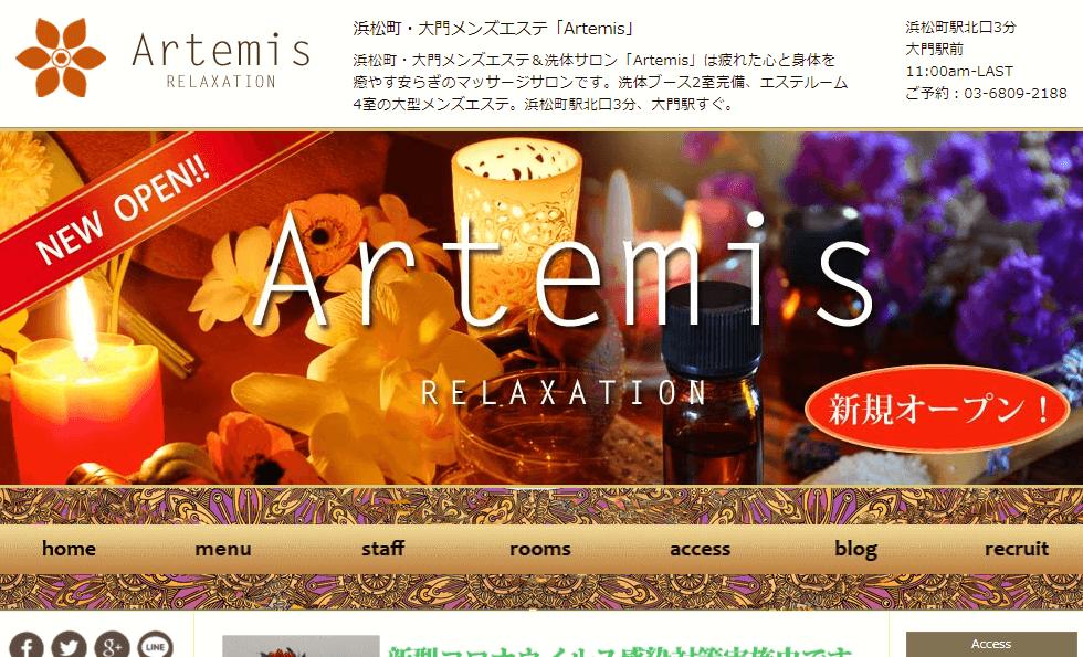 Artemis(アルテミス)