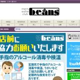 beans(ビーンズ)の口コミ体験まとめ|神田・岩本町・秋葉原のメンズエステ
