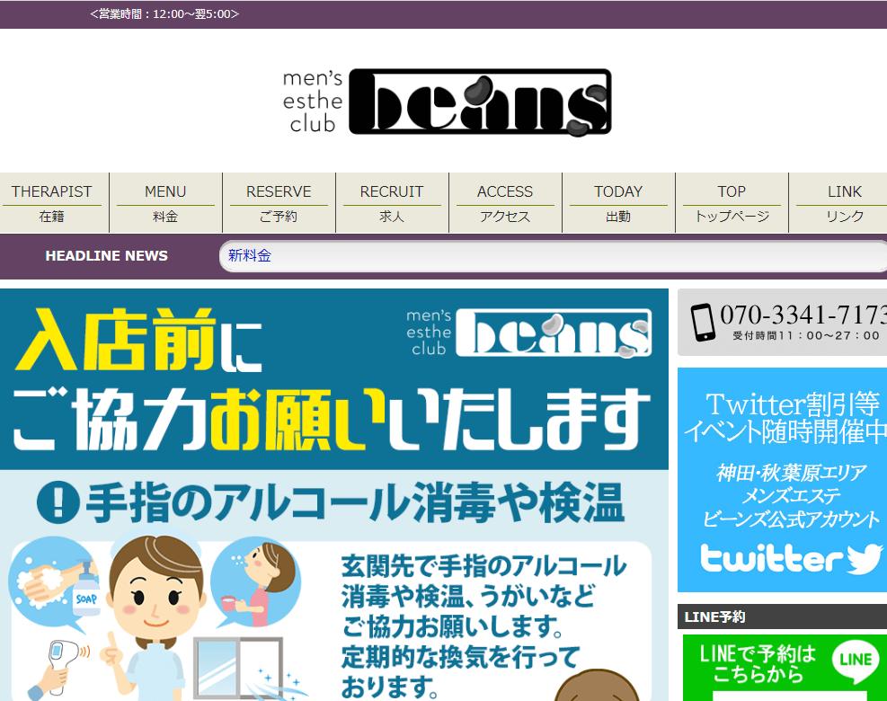 beans(ビーンズ)
