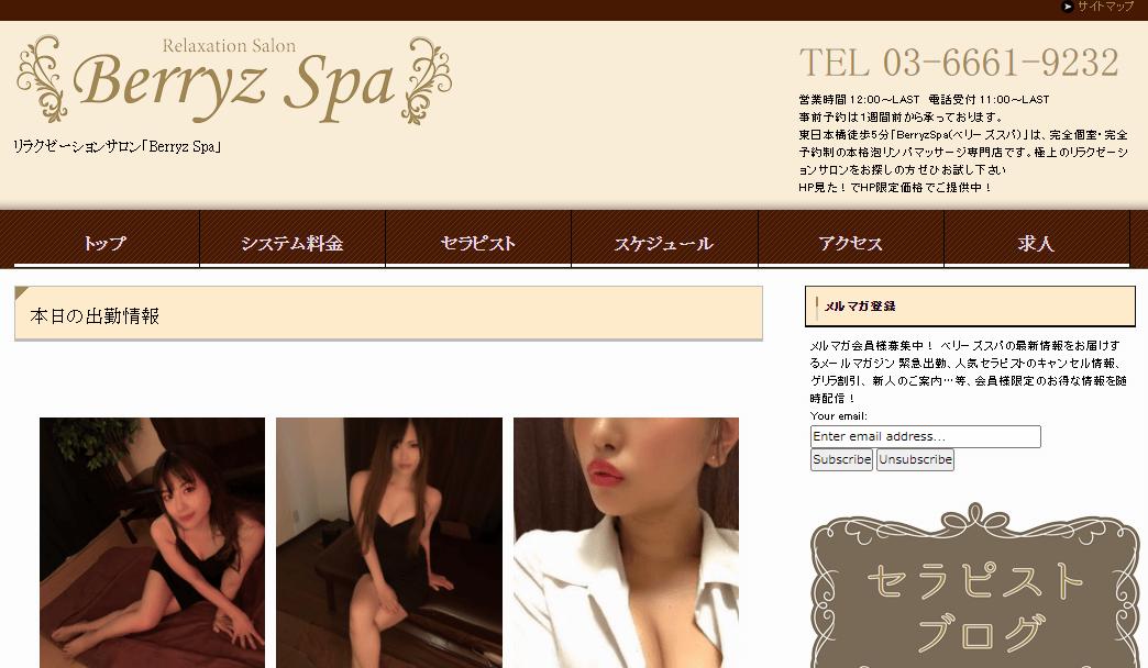 Berryz Spa(ベリーズスパ)