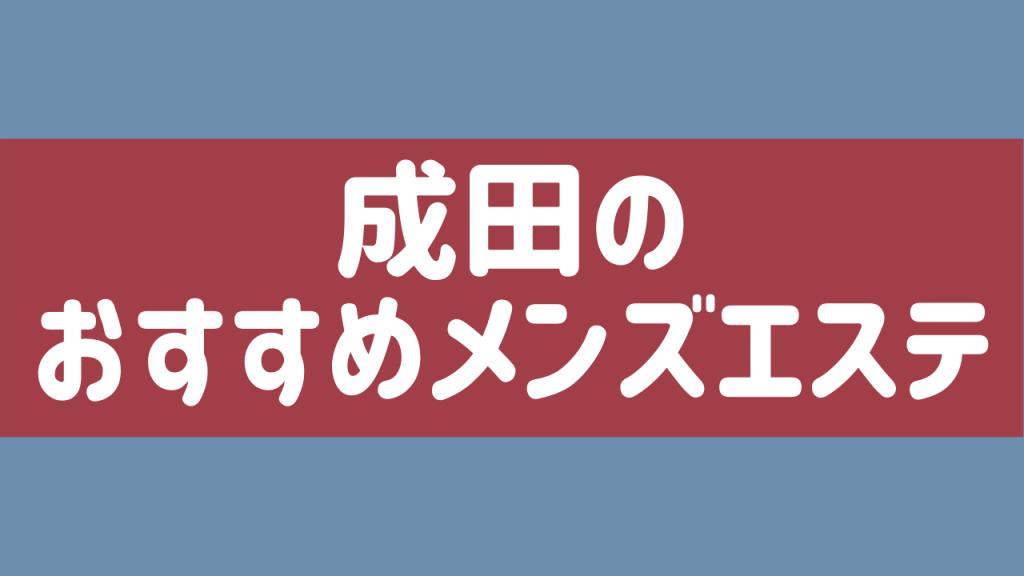 成田でヌキあり・本番期待のメンズエステ安い順ランキング