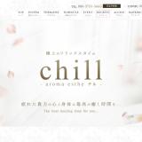 Chill(チル)の口コミ体験まとめ|仙台の店舗/出張メンズエステ