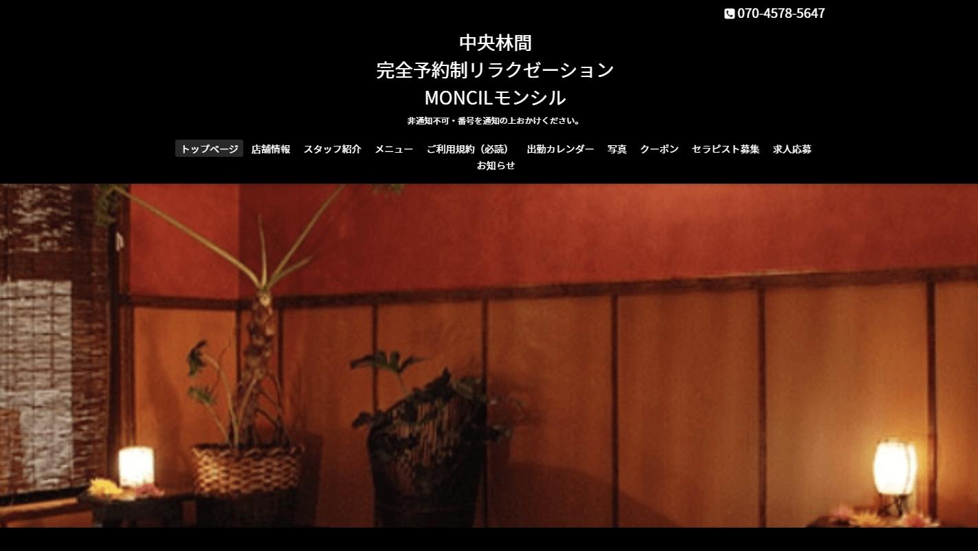 中央林間moncil(モンシル)