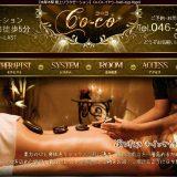 CoCo(コーコ)