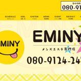 EMINY(エミニー)
