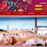 ラブリの口コミ体験談・掲示板まとめ 都賀の店舗型メンズエステ