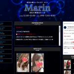MARIN(マリン)