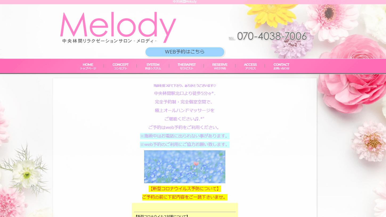 Melody(メロディー)