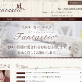Fantastic(ファンタスティック)