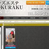GOKURAKUの口コミ体験まとめ|大井町・蒲田・大森・大森海岸のメンズエステ