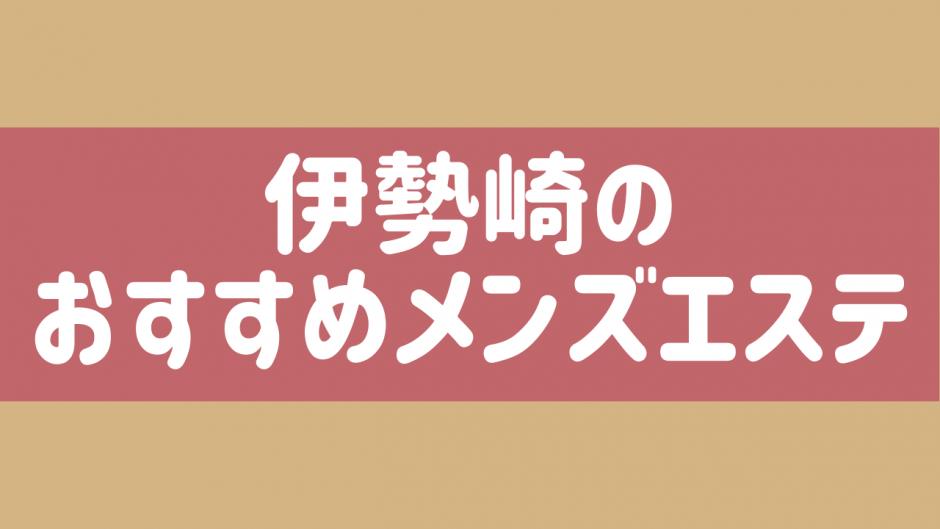 伊勢崎でヌキあり期待のメンズエステ安い順ランキング
