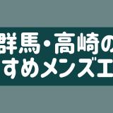 【3選】高崎でヌキあり・本番期待のメンズエステ安い順ランキング【メンエス口コミまとめ】