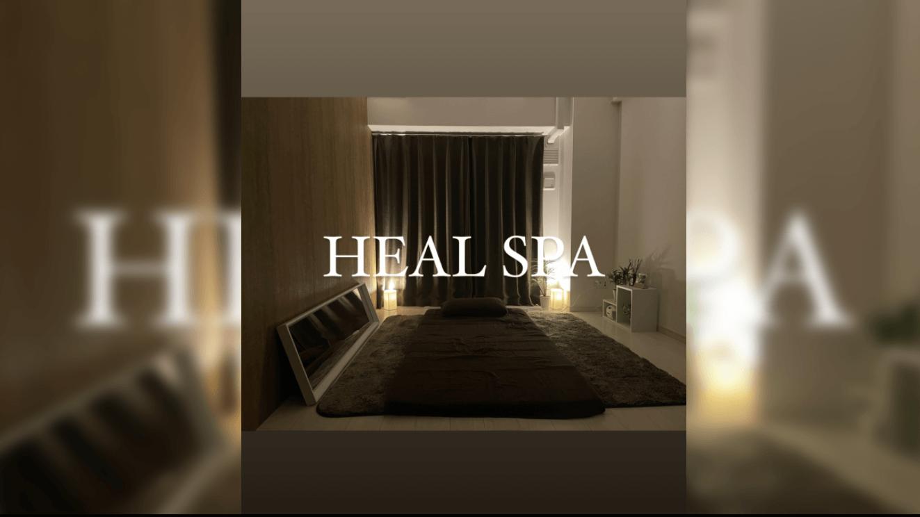 HEAL SPA(ヒールスパ)