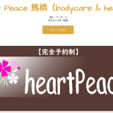 heart Peace 馬橋の口コミ体験・掲示板まとめ|馬橋の店舗型メンズエステ