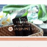 JASMINESPA(ジャスミンスパ) 上大岡の口コミ体験まとめ|上大岡の店舗型メンズエステ