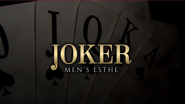 JOKER(ジョーカー)