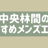【3選】中央林間でヌキあり・本番期待のメンズエステ安い順ランキング【メンエス口コミまとめ】