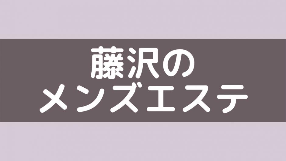 藤沢でヌキあり期待のメンズエステ安い順ランキング【神奈川メンエス口コミまとめ】