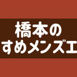【3選】橋本でヌキあり・本番期待のメンズエステ安い順ランキング【メンエス口コミまとめ】