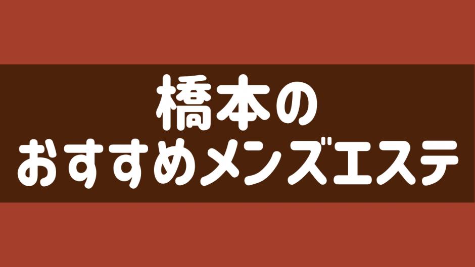 橋本でヌキあり期待のメンズエステ安い順ランキング